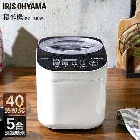 精米機 RCI-B5-W ホワイト 精米器 米 お米 精米 純白米 無洗米 胚芽米 ぶつき米 分つき米 かくはん式 5合 おいしい 銘柄 銘柄メニュー アイリスオーヤマ