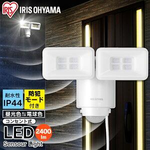 AC式LED防犯センサーライト パールホワイト LSL-ACTN-2400送料無料 ライト らいと raito 灯り 灯 あかり 光 LED 防犯ライト 玄関ライト 玄関 アイリスオーヤマ