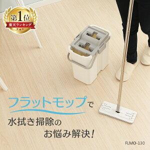 モップ フローリング アイリスオーヤマ FLMO-130モップ 水拭き モップ 業務用 モップクリーナー モップ絞り フラットモップ フロアモップ フローリング 清掃 床掃除 玄関 畳 乾拭き ペット 室