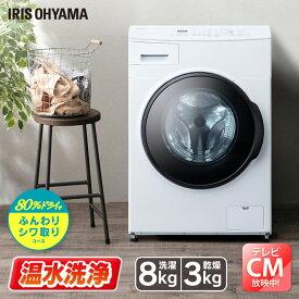 ドラム式洗濯機 8kg CDK832 ホワイト送料無料 ドラム式 洗濯機 ドラム式洗濯乾燥機 8kg 温水 部屋干し タイマー 節水 温水洗浄 温水コース 乾燥機能 ランドリー アイリスオーヤマ
