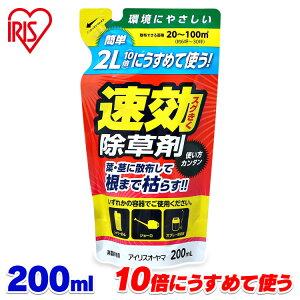 うすめて使う速効除草剤 200ml アイリスオーヤマ