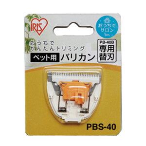 アイリスオーヤマ ペット用バリカン専用替刃 PBS-40【送料無料】
