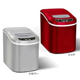 製氷機 高速製氷機 VS-ICE02送料無料 家庭用 製氷器 2サイズ 高速 氷 氷作り 製氷 コンパクト シルバー・レッド【D】