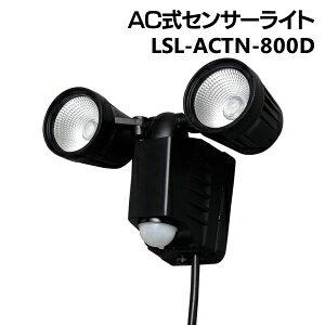 AC式センサーライト 2灯式 LSL-ACTN-800D送料無料 センサーライト 屋外 防犯 ライト センサー アイリスオーヤマ