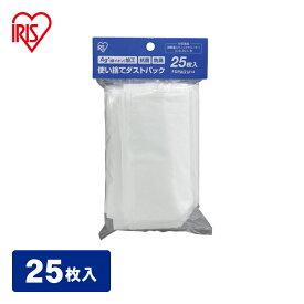 ダストパック FDPAG1414 アイリスオーヤマ 超軽量コードレススティッククリーナー 使い捨てダストパック アイリス 専用ダストパック 紙パック 使い捨て ごみ袋 別売 交換用 スペア 買い置き 掃除機 スティック コードレス 抗菌 防臭