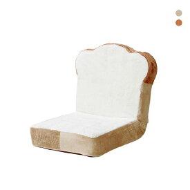 食パン座椅子 ナチュラル トースト 送料無料 座椅子 低反発 5段階 リクライニング 低反発座椅子 食パン インテリア 雑貨 ポップ ユニーク おもしろ雑貨 イス かわいい おしゃれ ふわふわ ふかふか【D】
