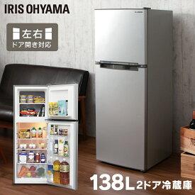 冷蔵庫 2ドア冷凍冷蔵庫 138L シルバー AR-138L02BK LAR-138L02SL送料無料 冷蔵庫 冷凍庫 2ドア冷蔵庫 一人暮らし 単身用 【D】