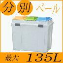 3分類ペール深型 ベージュ BPW-780D送料無料 ゴミ箱 ごみ箱 ふた付き 分別 ごみ ゴミ 大容量 ダストボックス ペール アイリスオーヤマ