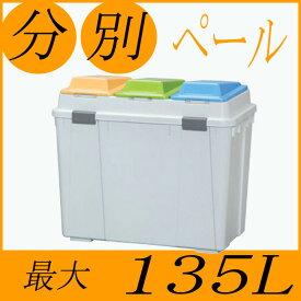 3分類ペール深型 ベージュ BPW-780Dゴミ箱 ごみ箱 ふた付き 分別 分類 ごみ ゴミ 大容量 135L 業務用 かわいい おしゃれ ダストボックス 3分類 ペール アイリスオーヤマ [cpir]