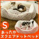 あったか角型ペットベッド Sペット用 ベッド あったか 春用 秋用 冬用 犬用 猫用 ペットベッド お昼寝 マット カドラ…