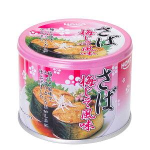 サバ缶 梅しそ 190g サバ缶 缶詰 かんづめ さば缶 サバ さば 国産 缶詰 保存食 非常食 備蓄