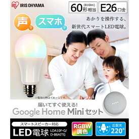 GoogleHomeMini チョーク GA00210-JP+LED電球 E26 広配光 60形相当 RGBW調色 スマートスピーカー対応 LDA10F-G/D-86AITG送料無料 調色 AIスピーカー LED電球 電球 LED 電球 省エネ 節電 スマートスピーカー GoogleHome 調光 グーグルホーム アイリスオーヤマ