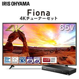 《設置無料》テレビ 65型 4K 4Kテレビ 液晶テレビ 65インチ ブラック 65UB10P + 4Kチューナー HVT-4KBC送料無料 4K対応 地デジ BS CS テレビ 液晶テレビ アイリスオーヤマ