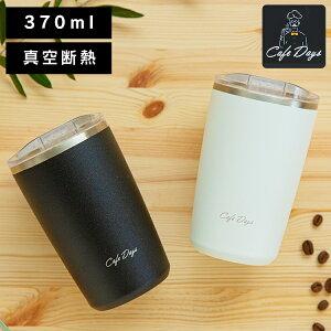カフェデイズ ふた付きタンブラー CD-LT370 ホワイト ブラック ステンレス マグボトル ボトル マイボトル ステンレスボトル カフェ タンブラー アイリスオーヤマ