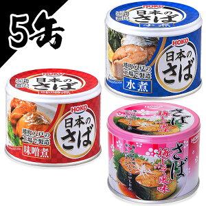 【5個セット】サバ缶 日本のさば 水煮 190g サバ缶 さば缶 サバ さば 国産 にほんのさば にほん sabakan SABAKAN SABA saba 缶詰 かんづめ 保存食 水煮 味噌煮 梅しそ