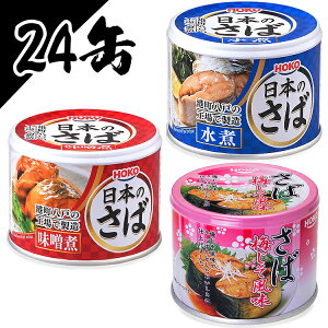 【24個セット】サバ缶 日本のさば 水煮 190g サバ缶 さば缶 サバ さば 国産 にほんのさば にほん sabakan SABAKAN SABA saba 缶詰 かんづめ 保存食 水煮 味噌煮 梅しそ