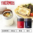 真空断熱スープジャー 0.38L JBU-380スープジャー スープマグ 保温ジャー 保温 真空断熱 弁当 ランチ THERMOS サーモ…