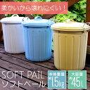 【送料無料】ゴミ箱 45L ごみ箱 ペール ソフトペール PE-45L ふた付きゴミ箱 アイリスオーヤマ ごみ箱 丸型 ダストボ…