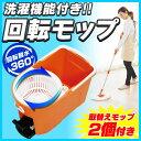 ★替えモップ2個付き★回転モップ モップ KMO-490S 送料無料 モップ絞り器 床掃除 清掃 水拭き 掃除 雑巾がけ クリー…