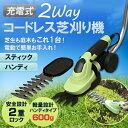 芝刈り機 草刈り機 充電式2Way RLM-B8 送料無料 芝刈り機 電動 コードレス 2WAY 芝刈り 電動芝刈り 家庭用 刈り シン…