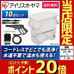 送料無料タンク式高圧洗浄機充電タイプホワイトSDT-L01Nアイリスオーヤマ