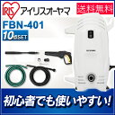 高圧洗浄機 軽量コンパクト FBN-401 ホワイト 白送料無料 高圧 洗浄機 掃除 洗浄 外壁 タイル 軽量タイプ コンパクト …