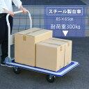 スチール台車 耐荷重300kg SLD-H001BL ブルー送料無料 台車 キャリー ワゴン 運搬 台車ワゴン 台車運搬 キャリーワゴ…