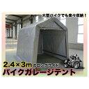 ガレージテント 2.4×3m (C810101)車庫 サイクルガレージ メーカー直送品【TD】【代引不可】