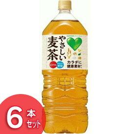 【ダカラ 麦茶】【6本】 GREEN DA・KA・RA やさしい麦茶 2L 【2000ml サントリー お茶】【D】【飲料 買い置き まとめ買い】