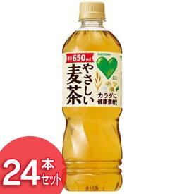 【ダカラ 麦茶】【24本】 GREEN DA・KA・RA やさしい麦茶 650ml 【サントリー お茶】【D】【飲料 買い置き まとめ買い】【送料無料】
