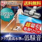 【送料無料】アイリスオーヤマサイクロンクリーナーコンパクト低騒音タイプIC-C100K-Sシルバー