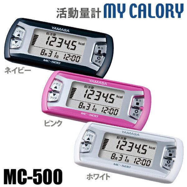【メール便】ヤマサ時計〔山佐/YAMASA〕 万歩計 活動量計 MC-500N・P・W ネイビー・ピンク・ホワイト健康 消費カロリー測定 14日分のデータをメモリー 歩数【D】【K】【代引不可】