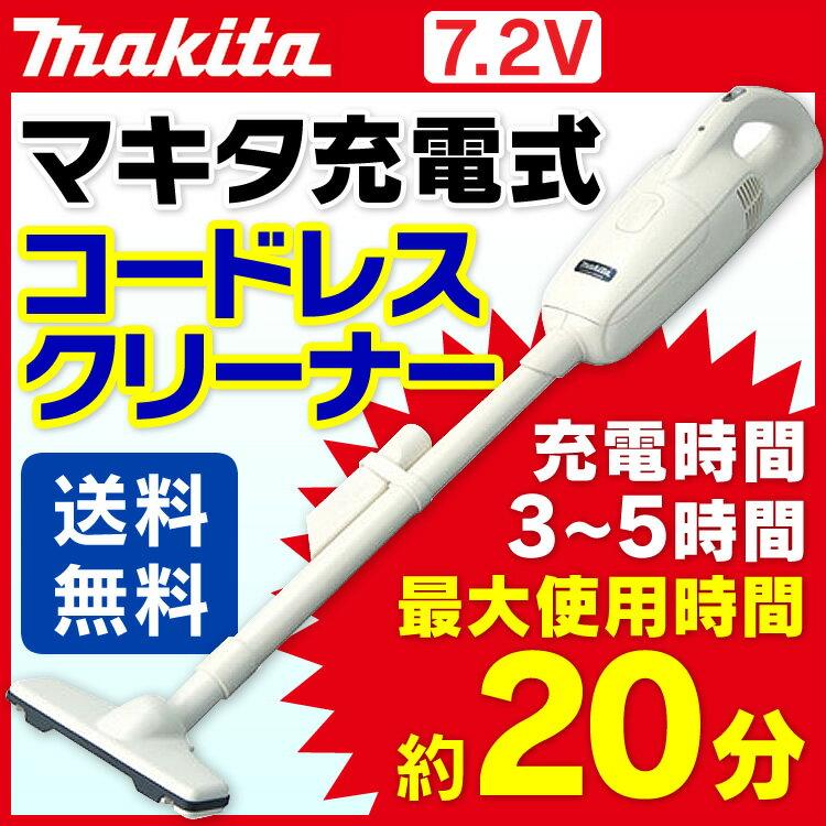 マキタ 充電式クリーナー コードレスクリーナー 掃除機 KKL3401 4076DWI スティッククリーナー コードレス マキタ クリーナー 充電式 充電 makita まきた そうじき ひとり暮らし オフィス 一人暮らし 新生活 掃除 白 ホワイト 送料無料
