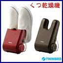 くつ乾燥機 ツインバード TWINBIRD SD-4546R・BR レッド・ブラウン送料無料 靴乾燥機 除菌 くつ乾燥機 脱臭 乾燥 雨 …
