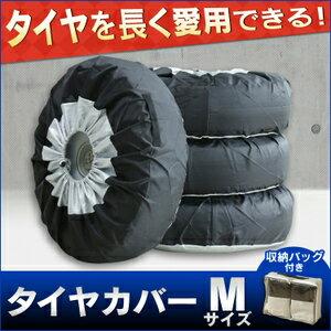 タイヤカバー 4本 Mサイズ送料無料 タイヤカバー 軽自動車 タイヤ保管 タイヤ収納 車 保管 長持ち 4枚セット【O】【予約】