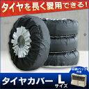 タイヤカバー 4本 Lサイズ送料無料 タイヤカバー RV車 タイヤ保管 タイヤ収納 車 保管 長持ち 4枚セット【O】