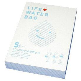 せおう水袋 LIFE WATER BAG 5L×2枚入り 送料無料 防災用品 水袋 給水 5l 防災グッズ レジャー (株)あおぞら 【D】