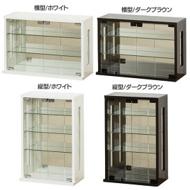 卓上コレクションケース 横型・縦型 27054送料無料 コレクションケース 収納 ガラス ディスプレイ 卓上 ホワイト・ダークブラウン【TD】 【代引不可】【12ss】