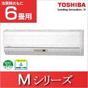 東芝 ルームエアコン Mシリーズ 主に6畳用 2016年モデル RAS-2256M1-W送料無料 エアコン クーラー TOSHIBA 暖房 6畳 冷房 空調 家...