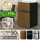 2ドア冷凍冷蔵庫 90L 送料無料 2ドア 冷蔵庫 冷凍庫 冷凍 小型 一人暮らし おしゃれ 単身 コンパクト 2ドア 小型 耐熱鉄板 ブラック シルバー ダークブラウン シンプル おしゃれ 省エネ