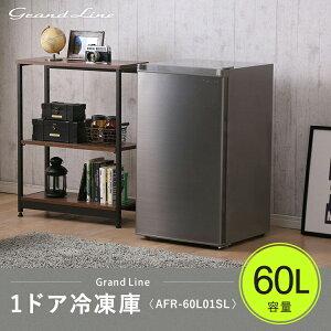 冷凍庫冷凍食品食品保存おしゃれキッチン家電Grand-Line1ドア冷凍庫60Lシルバー
