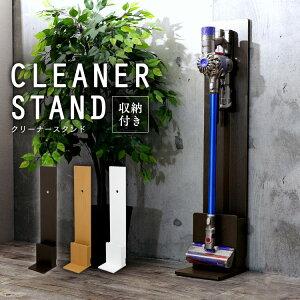 掃除機 スタンド クリーナースタンド掃除機スタンド 壁掛け ダイソン マキタ アイリスオーヤマ 対応 コードレスクリーナー スティッククリーナースタンド 収納 立てて 掃除機収納 壁寄せ