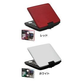 9インチ液晶ポータブルDVDプレーヤー FV-P91R送料無料 ポータブルDVDプレーヤー DVDプレーヤー 9インチ 車載 SDカード USB 充電 ヒロコーポレーション レッド ホワイト【D】