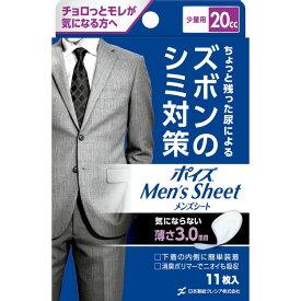 【在庫限り】ポイズ メンズシート 少量タイプ20cc 12.5×19cm 11枚 (男性用 ズボンのシミ対策) メンズシート 少量 ポイズ 日本製紙クレシア 【D】