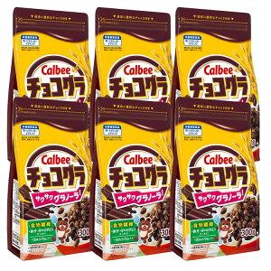 【6個セット】 チョコグラ 300g グラノーラ 穀物 子ども用 シリアル チョコ味 チャック付き Calbee 栄養 まとめ買い カルビー 【D】