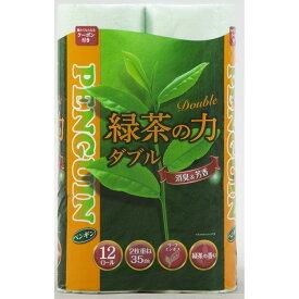 ペンギン緑茶の力(再生紙)35m12Rダブル1861 グリーン トイレットペーパー 長持ち 防災 備蓄 2枚重ね 丸富製紙 【D】