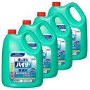 [4個セット]キッチンハイター 5kg 送料無料 業務用 洗剤 厨房 漂白剤 除菌 消臭 Kao 2本セット プロフェッショナル 塩…