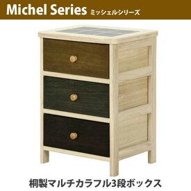 桐製 マルチ カラフル 3段 ボックス シンクエ COLOR HF05-002 95390 【FB】【TC】【送料無料】