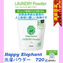 サラヤ ハッピーエレファント 洗たくパウダー720g洗剤 敏感肌 赤ちゃん 天然 合成界面活性剤無配合 無着色 無香料 …