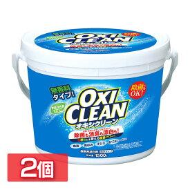 【2個セット】オキシクリーン 1.5kg洗濯洗剤 大容量サイズ 酸素系漂白剤 粉末洗剤 OXI CLEAN 過炭酸ナトリウム 株式会社グラフィコ シミ抜き しみ抜き【D】【S】送料無料